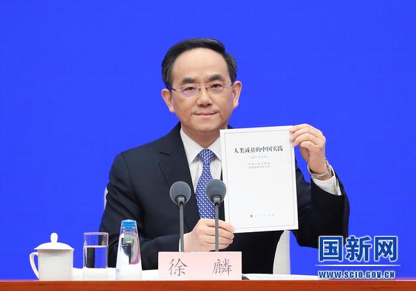中央宣传部副部长、国务院新闻办公室主任徐麟_large.jpg