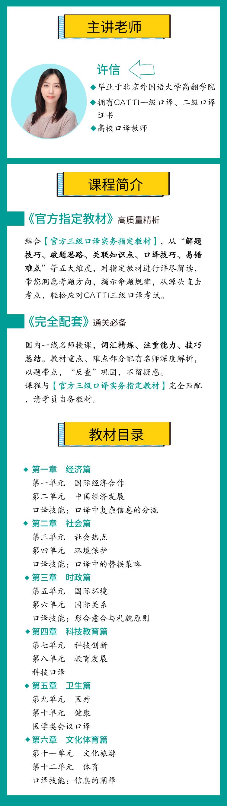 默认标题_自定义px_2020-10-10-0 (5).png