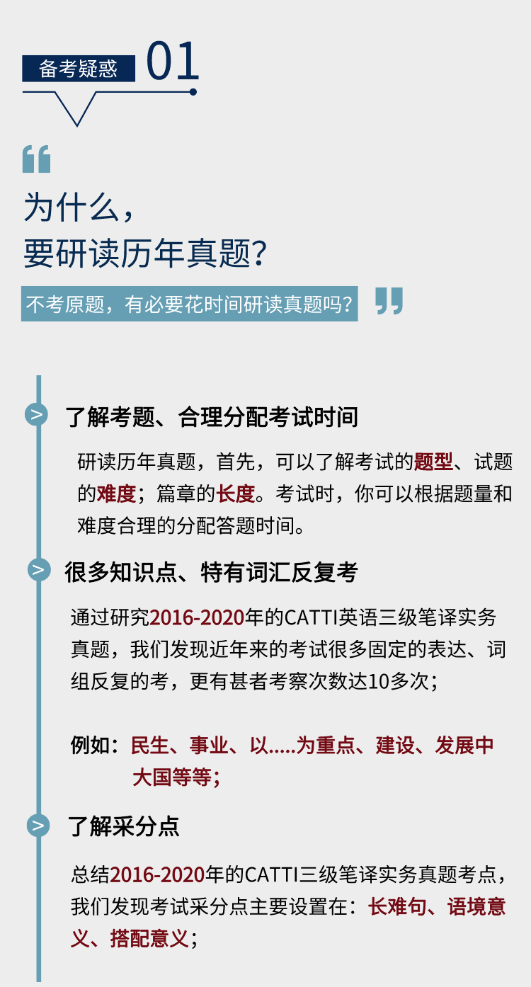 三级笔译_自定义px_2020-12-26-0.png